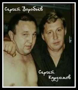 Сергей Воробьев с Сергеем Курдюмовым