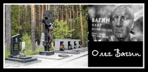 Мемориальная доска на месте убийства Олега Вагина