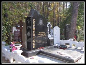 Могила Владимира Александровича Клементьева