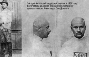 Григорий Котовский в Одесской тюрьме