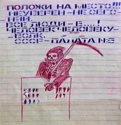 Первая страница дневника Ряховского