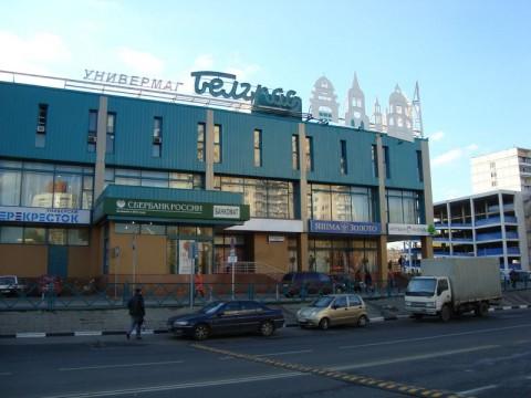 Универмаг «Белград»