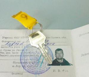 Ключ от той самой комнаты в гостинице и удостоверение осужденного. Фото: Ева Меркачева.