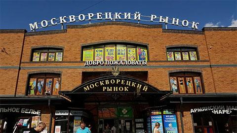 Москворецкий рынок