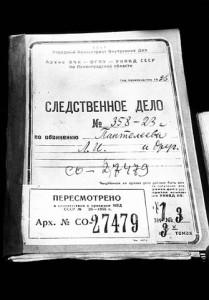 Cледственное дело Леонида Пантелеева и его банды.
