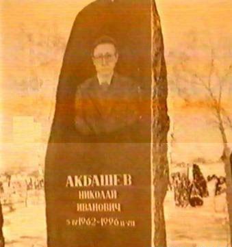 Могила вора в законе Николая Акбашева (Акбашенок)