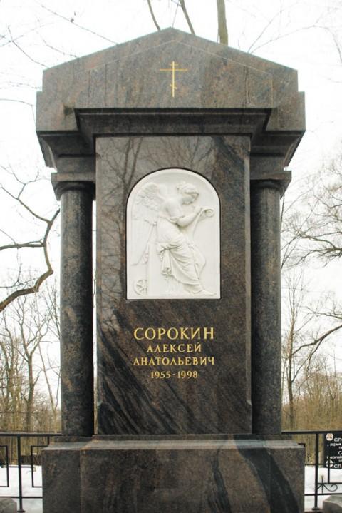 Могила криминального авторитета Алексея Сорокина