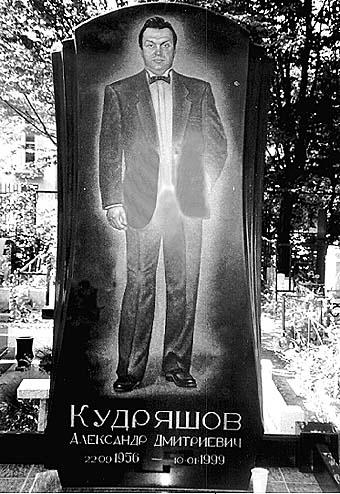 Могила криминального авторитета Александра Кудряшова