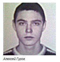 Алексей Гуров, член банды Цапков