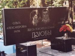 Могила Олега Дзюбы и его жены