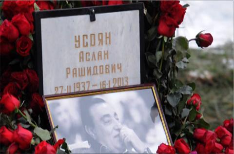 Похороны Деда Хасана прошли без происшествий
