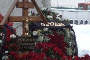 Похороны Деда Хасана - как это было
