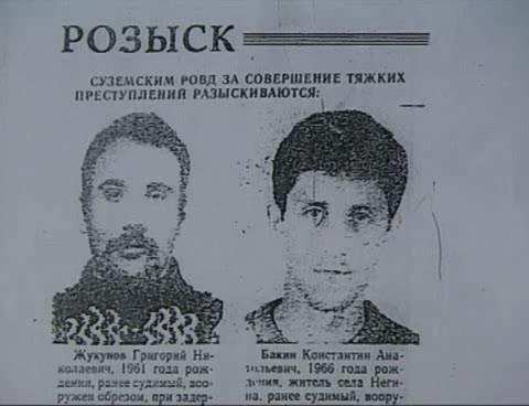 Банда Жукунова — Бакина