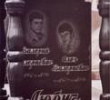 Биография криминального авторитета Евгения Хавича