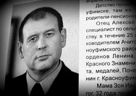 Александр Хабаров, лидер ОПС «Уралмаш», взят под стражу
