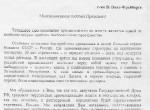 В процесс формирования латвийского кабинета вмешалась российская Дума