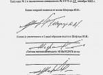 Центризбирком гонит Немцова и Шефлера из списков