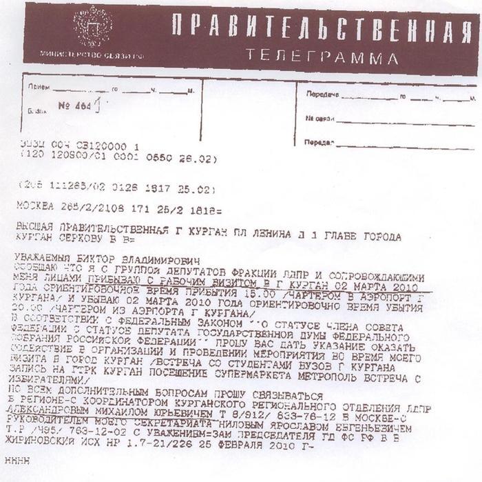 На Урал в рабочую поездку Жириновский отправился на частном самолете