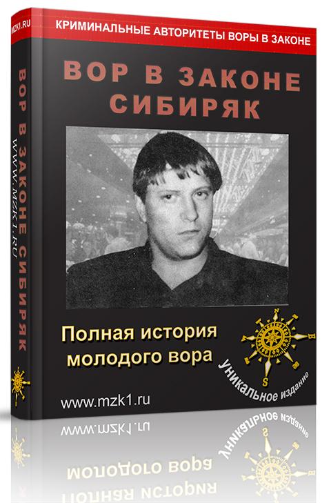 Вор в законе Сибиряк (книга)