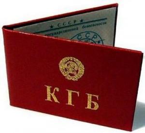 Контакт с КГБ