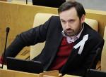 Депутата Пономарева объявили в розыск