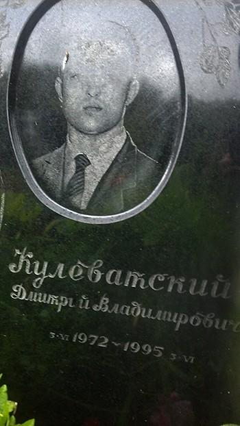 """Д.Куливатский, кличка """"Крот"""" - активный член в ОПГ. Ранее не судим. В июне 1995 г. был застрелен возле канала за стадионом """"Новатор""""."""