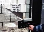Мнимый бунт у Владимирского централа