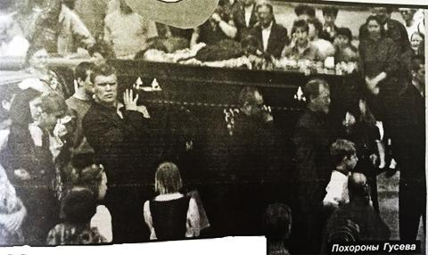 Похороны Гусева