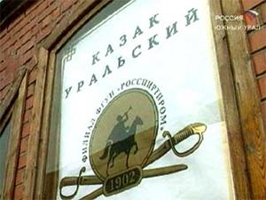 казак уральский завод челябинск