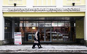 Здание Саентологической церкви Москвы