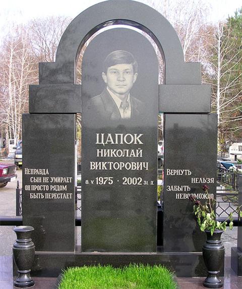Могила Николая Цапка