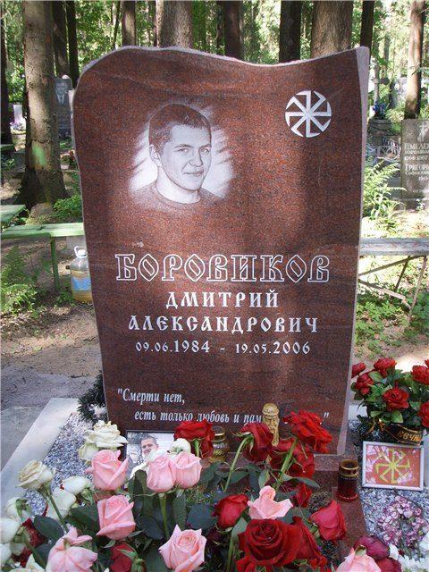 Могила Дмитрия Боровикова фото