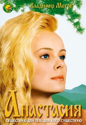 Идол секты - Анастасия, актриса одного из театров