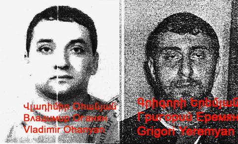 Владмир Оганян,  криминальный авторитет Григорий Еремян