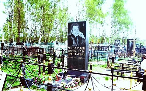 Могила вора в законе Чуварзина - Славы Зеленого