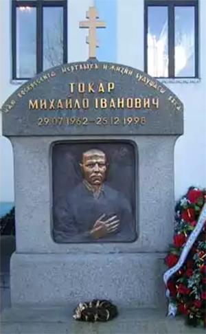 Памятник Михаилу Токарю