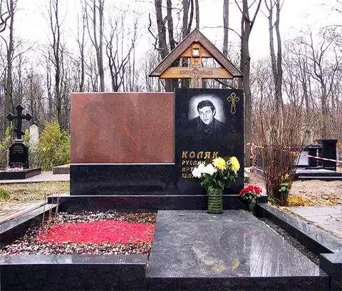 Могила Руслана Коляка