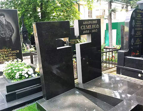 Могила Анатолия Семенова - Рэмбо