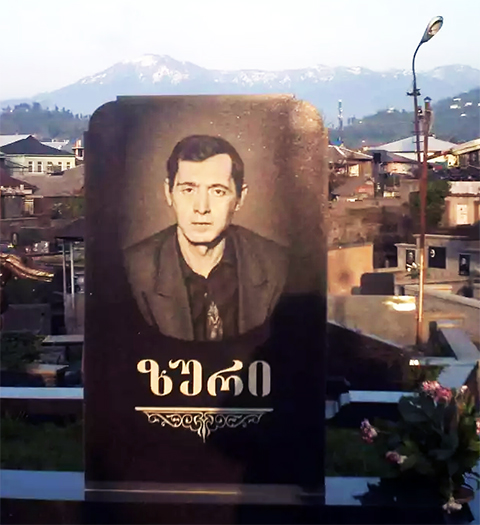Могила вора в законе Зураба Цинцадзе