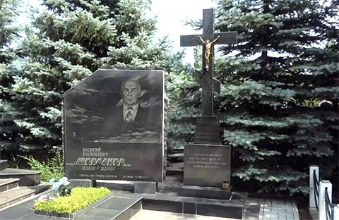 Могила вора в законе Василия Мордакова