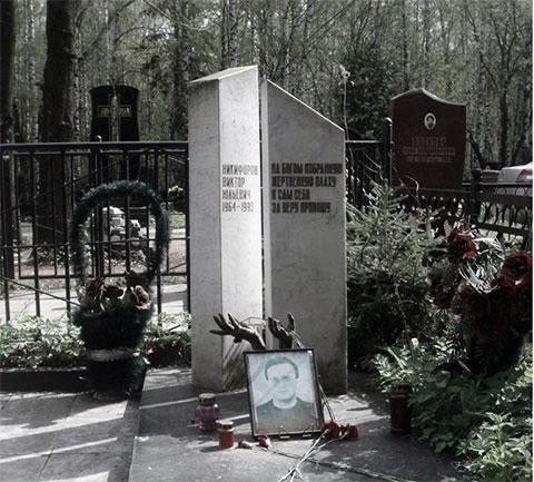 Могила вора в законе Виктора Никифорова - Вити Калины