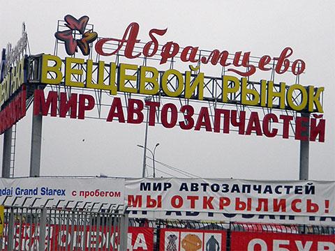 гигантский рынок «Абрамцево»