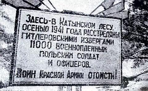 Табличка на месте Катынского расстрела