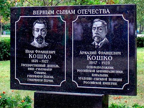 Памятник братьям Кошко