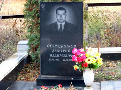 Могила Дмитрия Огородникова в Тольятти
