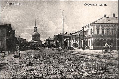 Город Скопин