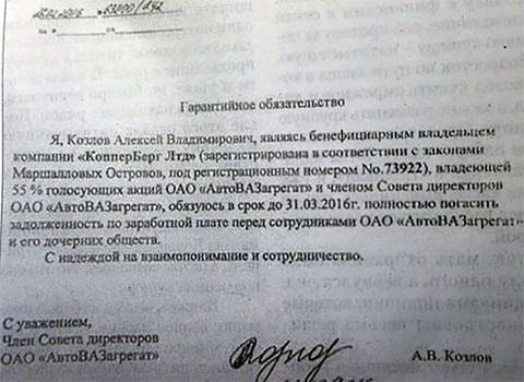 Обязательство владельца «АвтоВАЗагрегата» погасить все долги к концу марта 2016 года