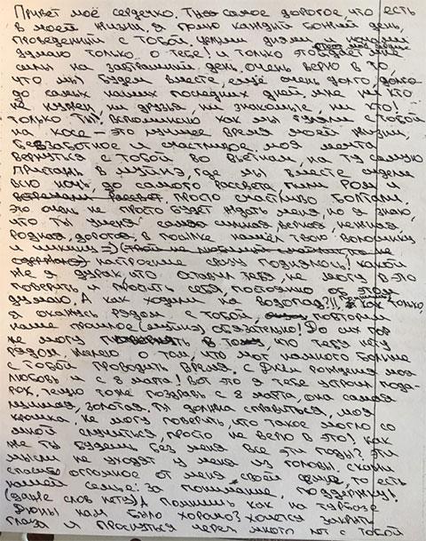 Письмо Александра Закамского