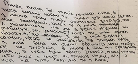Письмо Александра Закамского отцу
