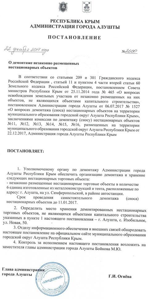 Постановление о демонтаже № 2600